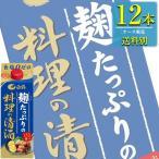 白鶴酒造 麹たっぷりの料理の清酒 500mlパック x 12本ケース販売 (清酒) (日本酒) (兵庫)