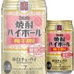 宝酒造 タカラ焼酎ハイボール 梅干割り 350ml缶 x 24本ケース販売 (チューハイ)