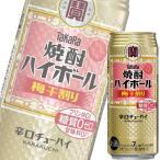 宝酒造 タカラ焼酎ハイボール 梅干割り 500ml缶 x 24本ケース販売 (チューハイ)