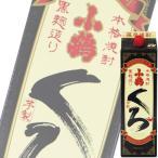 小正酒造 小鶴くろ25°芋焼酎1.8Lパック