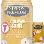 合同酒精 NIPPON PREMIUM 千葉県産和梨 350ml缶 x 24本ケース販売 (チューハイ)