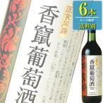 合同酒精 香竄葡萄酒(こうざんぶどうしゅ) 720ml瓶x6本ケース販売(国産ワイン)(甘味果実酒)