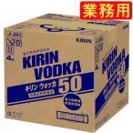 【単品】キリン業務用「ウォッカ(50%)」18L キュービテナー【国産ウォッカ】【スピリッツ】の画像