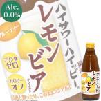 博水社ハイサワーハイッピー レモンビアテイスト 350ml瓶