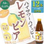 博水社ハイサワーハイッピー レモンビアテイスト 350ml瓶x12本ケース販売
