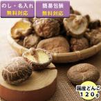 弥永物産椎茸ギフト NO−30[食品ギフト][しいたけ][シイタケ]