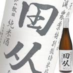 (単品)舞鶴酒造 田从(たびと)純米酒 減農薬栽培米仕込み 720ml瓶(清酒)(日本酒)(秋田)