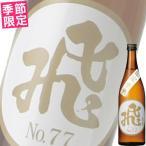 (単品)飛良泉本舗 山廃純米 マル飛 No.77 720ml瓶 (清酒)(日本酒)(秋田)