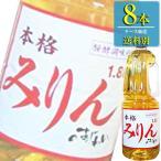 サンフーズ みりんの味わい 1.8Lペット x 8本ケース販売 (料理酒)