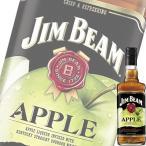 【単品】ジムビーム アップル 700ml瓶【リキュール】