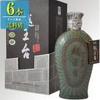 日和商事越王台陳年 20年 花彫酒 青磁 500mlx