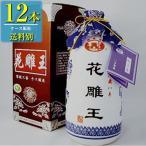 日和商事 越王台陳年 8年 花彫王 500ml壺 x 12本ケース販売 (紹興酒) (中国酒)