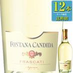 フォンタナ カンディダ フラスカーティ セッコ (白) 750ml瓶 x 12本ケース販売 (イタリア) (白ワイン) (SNT)