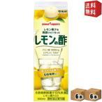 送料無料2ケース ポッカサッポロ レモン果汁を発酵させて作ったレモンの酢 500ml紙パック 12本(6本入×2ケース) レモン酢