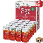 伊藤園 理想のトマト 190g缶 20本入 (トマトジュース)