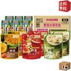 送料無料 カゴメ 野菜の保存食セット×1ケース 野菜ジュース 野菜スープ 長期保存用 YH-30 ギフト