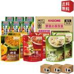 3ケースセット送料無料 カゴメ 野菜の保存食セット×3ケース 野菜ジュース 野菜スープ 長期保存用 YH-30 ギフト