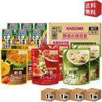 4ケースセット送料無料 カゴメ 野菜の保存食セット×4ケース 野菜ジュース 野菜スープ 長期保存用 YH-30 ギフト
