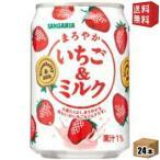 送料無料 サンガリア まろやかいちご&ミルク 275g缶 24本入 (いちごみるく イチゴミルク)