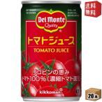 『20本販売用』 デルモンテ KT トマトジュース(有塩) 160g缶 20本入