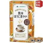 送料無料 らくのうマザーズ 熊本ほうじ茶ラテ 250ml紙パック 48本(24本×2ケース)