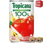 送料無料 キリン トロピカーナアップル 160g缶(ミニ缶) 60本(30本×2ケース) [100%ジュース]