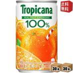 送料無料 キリン トロピカーナオレンジ 160g缶(ミニ缶) 60本(30本×2ケース) [100%ジュース]