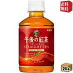 キリン 午後の紅茶 ストレートティー 280mlペットボトル 24本入