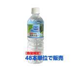 ドリンクハウス中々で買える「熊野古道水 500ml 1本(本単位」の画像です。価格は68円になります。