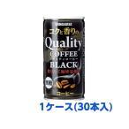 サンガリア クオリティコーヒーブラック 185g缶 1本(本単位) ※(1ケース:30本入)