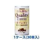 サンガリア クオリティコーヒーカフェオレ 185g缶 1本(本単位) ※(1ケース:30本入)