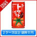 サンガリア おいしいトマト100% 190g缶 1本(本単位) ※(1ケース:30本入)
