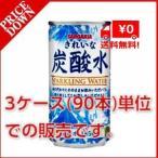 【送料無料】 サンガリア 天然水炭酸水 185ml缶 1本(本単位)
