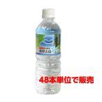 【数量限定】熊野古道水 500ml 1本価格(48本単位で送料無料/注文は48本単位でお願いします。)