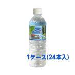 【数量限定】熊野古道水 500ml 1ケース価格(2ケース単位で送料無料)