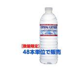 【限定】 クリスタルガイザー 500ml 1本(1本の価格) Crystal Geyser ミネラルウォーター 天然水 最安値挑戦!※48本単位での購入下さい。