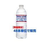 【限定】 クリスタルガイザー 500ml 1本(1本価格) Crystal Geyser ミネラルウォーター 天然水 最安値挑戦!( 500mL*48本単位 )48本単位での購入限定