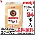 明治 COFFEE カフェ・オ・レ 250ml×24本 〔31%OFF〕