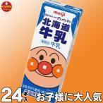 明治 それいけ!アンパンマンの北海道牛乳  200ml×24本 【梱包F】