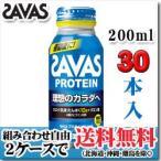 ザバス プロテインドリンク 200ml×30本入(SAVAS プロテインドリンク)【明治 ザバス】
