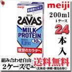 明治 SAVAS ザバス MILK PROTEIN 200ml×24本 ミルクプロテイン10g 栄養機能食品〔32%OFF〕
