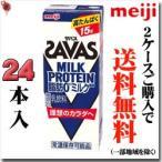 ☆NEW☆ 明治 SAVAS ザバス MILK PROTEIN 脂肪0 ◎ミルク風味◎ 200ml×24本 ミルクプロテイン15g 【梱包F】