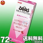 (3ケース)明治 ザバス for Woman ストロベリー風味 SAVAS MILK PROTEIN 脂肪0 200ml×72本 ザバス ミルクプロテイン