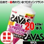 【クール便】明治 ザバスミルクプロテイン 脂肪0 クリアストロベリー風味  (SAVAS MILK PROTEIN)430ml×20本