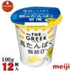 【クール便】☆ 明治 THE GREEK YOGURT グレープフルーツ 100g×12個 (ギリシャヨーグルト)
