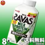 明治 ザバス ミルク プロテイン 脂肪0(SAVASMILKPROTEIN)430ml×8本 (クール便)