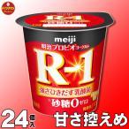 【クール便】明治 ヨーグルト R-1 (食べるタイプ )砂糖0(ゼロ)★112g×24個★