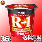 【クール便】明治 ヨーグルト R-1 (食べるタイプ )砂糖0(ゼロ)∴112g×36個∴ 【送料無料】(一部地域を除く)