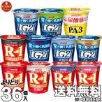 (クール便) よりどり 明治 プロビオヨーグルト 食べるタイプ R-1 LG21 PA-3 ■10種類から3種類ご選択(各12個)  合計36個■
