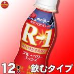 明治 ヨーグルト R-1 ドリンク タイプ ☆アセロラ&ブルーベリー☆ 112ml×12本 (クール便)
